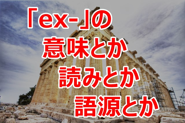 「ex-」の意味読み語源