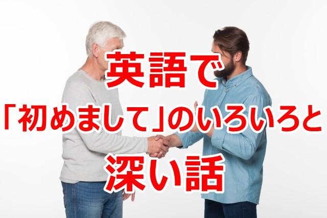 英語ではじめましていろいろ