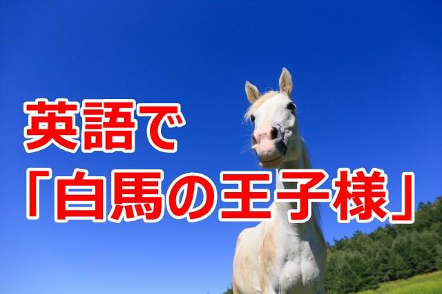 英語で白馬の王子様