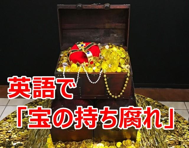英語で宝の持ち腐れ