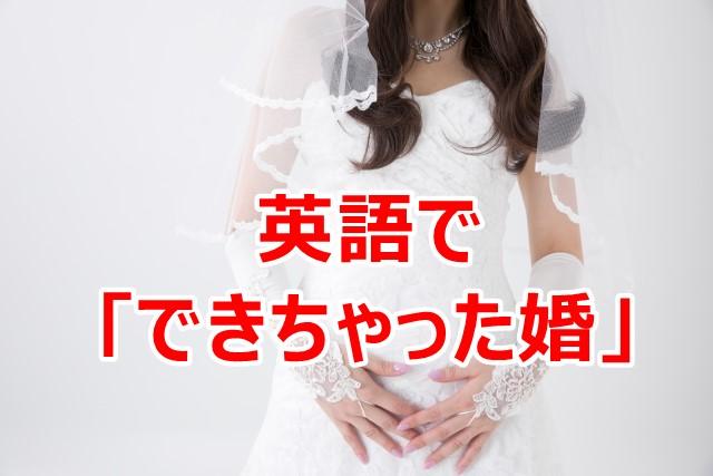 英語でできちゃった婚